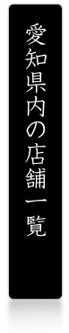 愛知県内の店舗一覧