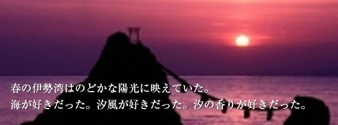 春の伊勢湾はのどかな陽光に映えていた。海が好きだった。汐風が好きだった。汐の香りが好きだった。