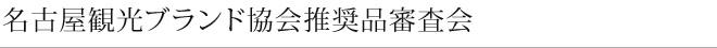 名古屋観光ブランド協会推奨品審査会