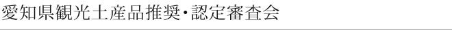 愛知県観光土産品推奨・認定審査会